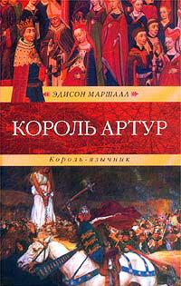 Меч короля Артура 4к фильм