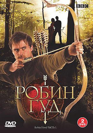 Робин гуд 2006 2009 гг дочь робин гуда