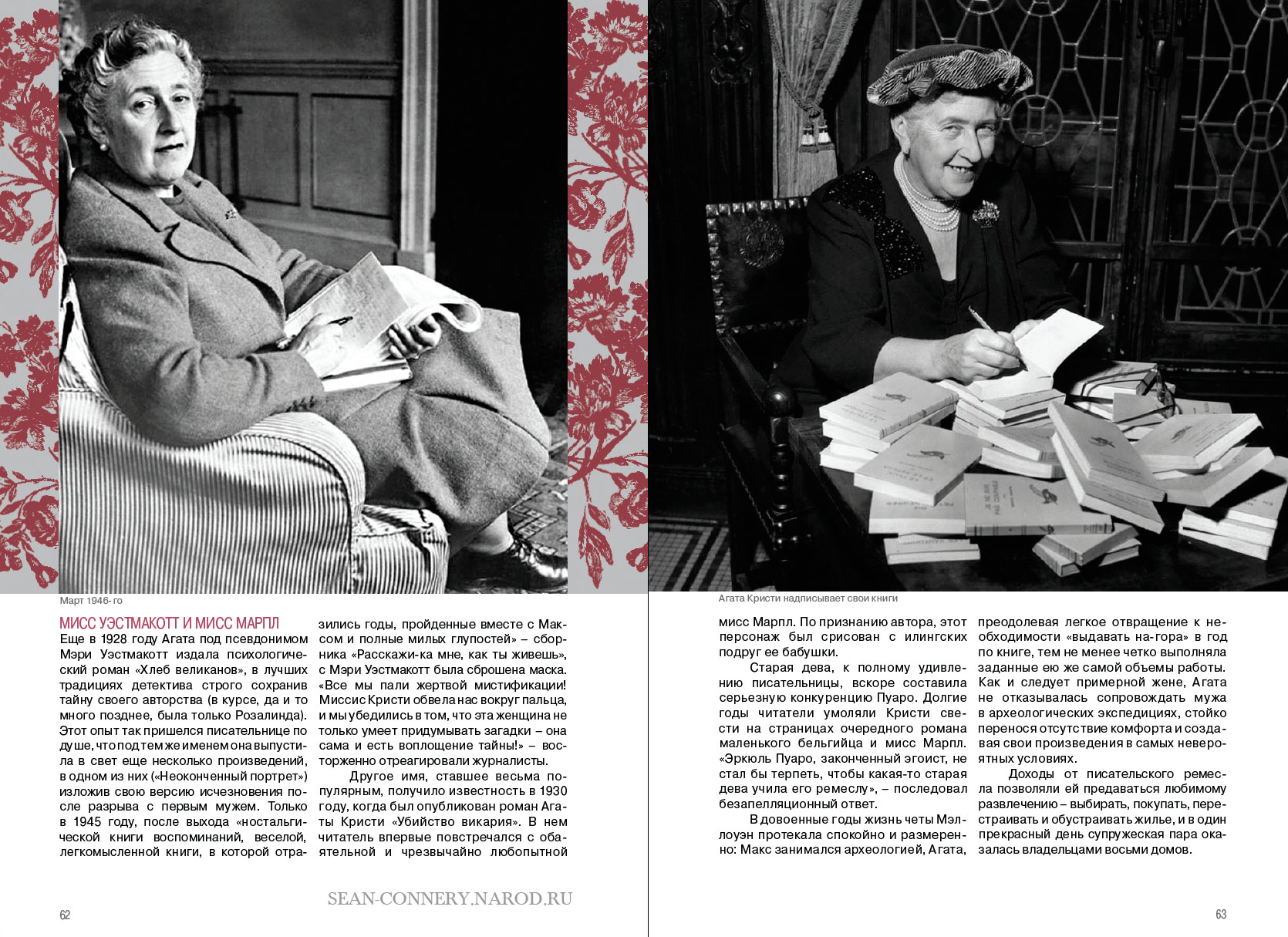 a biography of the life and times of author agatha christie Dame agatha mary clarissa christie, lady mallowan, dbe (born miller 15 september 1890 - 12 january 1976) was an english writer.