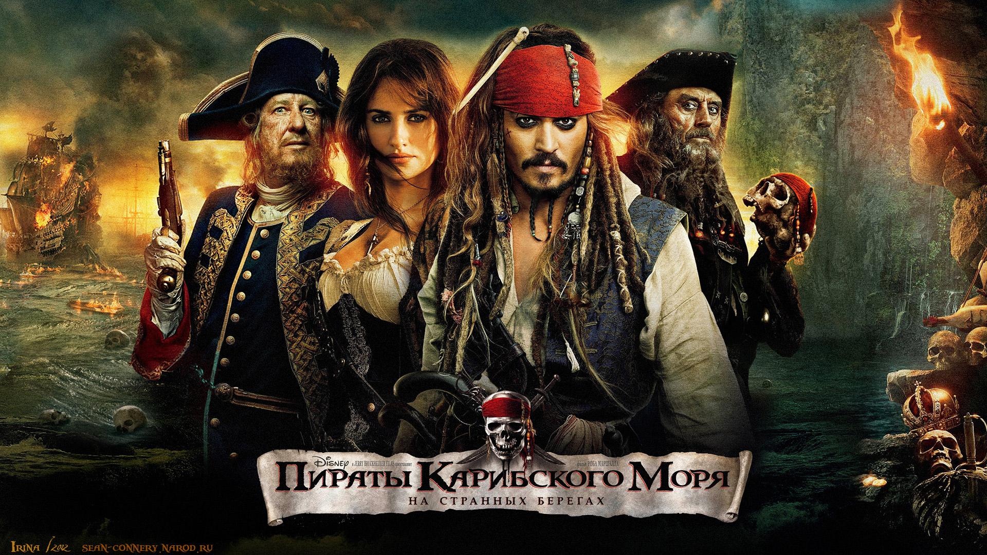 Пираты Карибского моря 2: Сундук мертвеца - смотреть