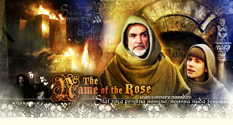 Имя розы / The Name of the Rose