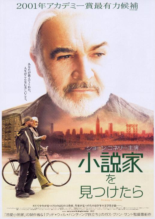 an analysis of the two main characters in finding forrester by mike rich