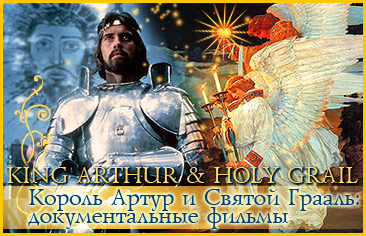 Король Артур и Святой Грааль / King Arthur & Holy Grail